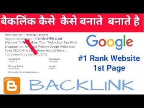 how to rank in google | Seo Trick 2019 | Increase Website