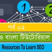 SEO Bangla Tutorial EP 2 - Secret  Resources To Learn SEO