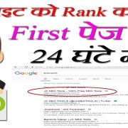 Website is ranked in Google 24 hours #JKTD