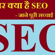 What is SEO | Search Engine Optimization Tips | Rank Website & Video | Black Hat Vs White Hat SEO