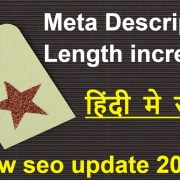 SEO - Part 13 | Title and meta description | on page seo in hindi | Seo Training in hindi