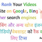 Tips To Rank Your Videos/Website on google ,bing and other search engines