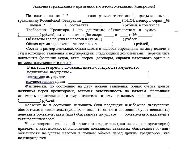 документы для подачи на банкротство физ лиц