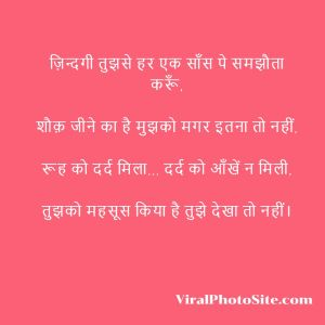 shayari hindi zindagi beautiful