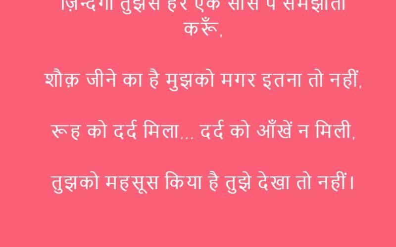 shayari hindi zindagi beautiful