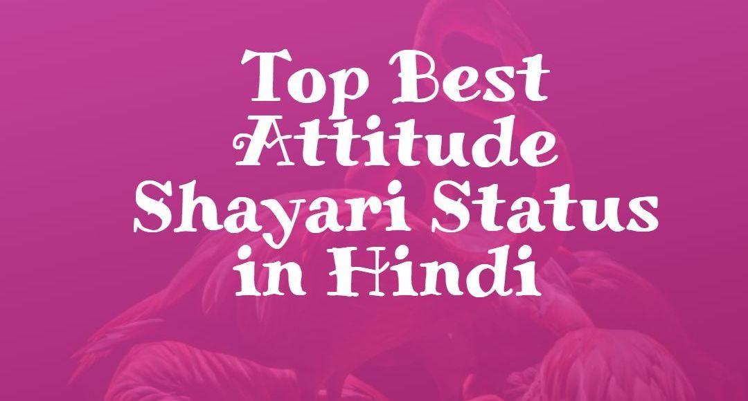top best attitude shayari status in hindi