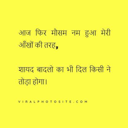 Baarish Sad Shayari in Hindi