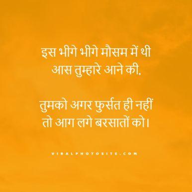 Hindi Shayari on Baarish Shayari