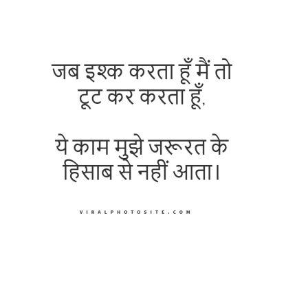 Hindi Ishq Shayari Love Pyar Mohabbat Shayari in Hindi