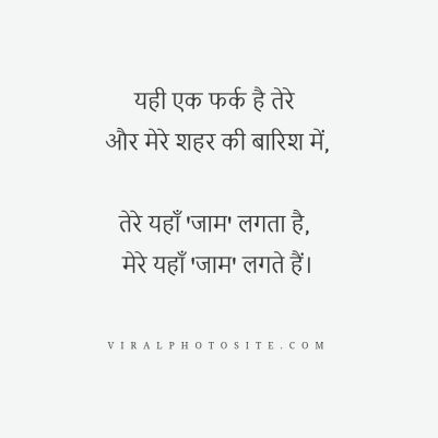 Hindi Shayari on Baarish Status DP Images for Whatsappbeautiful_quotes_here (62)