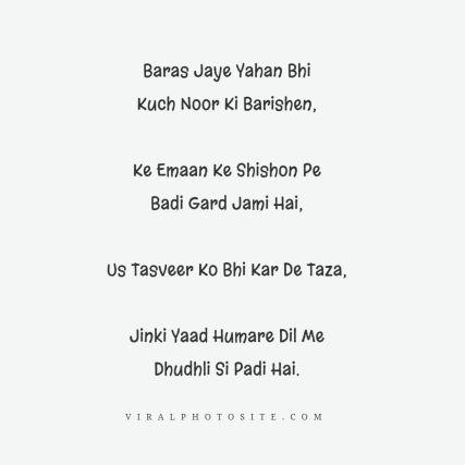 Hindi Sad Shayari on Baarish Whatsapp DP Status
