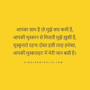 Hindi Shayari on Dosti Friendship Wishes, Quotes