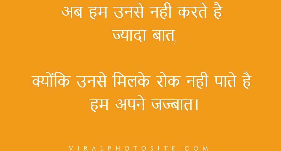 top love shayari in hindi