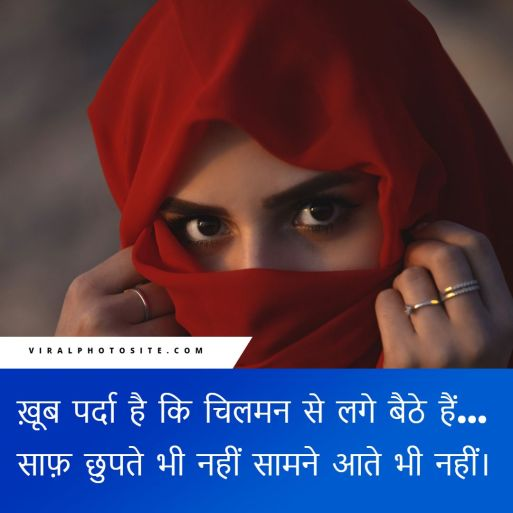tareef shayari on beauty images