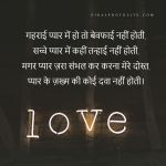 Gehrayi Pyar Mein Ho To | Love Shayari Status Images for Whatsapp