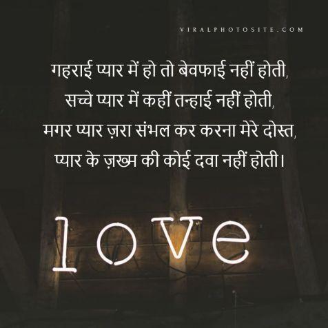 love shayari status sad love shayari