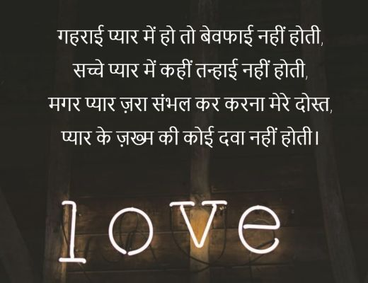 love shayari status sad love shayari