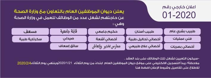 اعلان ديوان الموظفين غزة