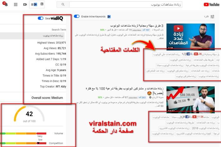 زيادة مشاهدات يوتيوب - اضافة vidIQ