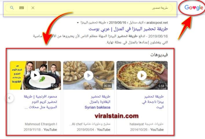 زيادة مشاهدات يوتيوب - فيديوهات في نتائج بحث جوجل