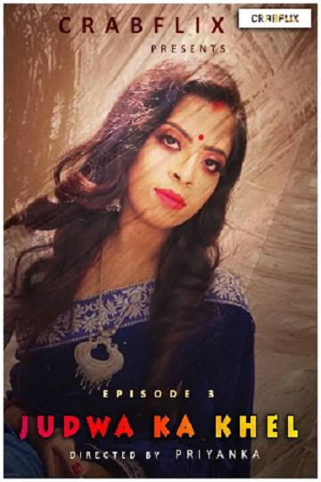 Judwa Ka Khel (2021) Episode 03 Season 01 CrabFlix