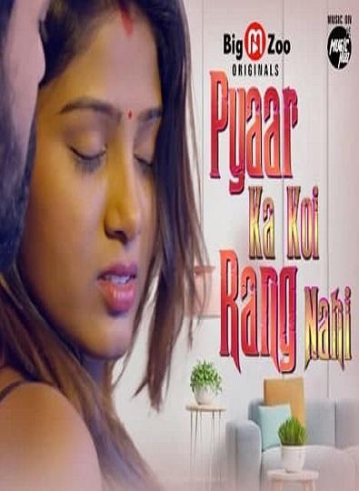 Pyaar ka koi Rang Nahi (2021) BIGMOVIEZOO Sexy Adult S01 EP01-02