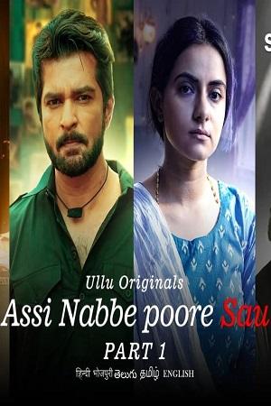 Assi Nabbe Poore Sau (2021) Part 01 ULLU Exclusive Series