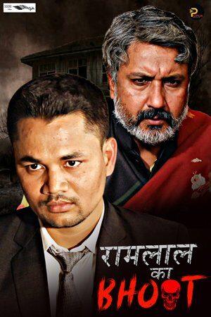Ramlal Ka Bhoot PiliFlix Sexy Shortfilm 2021 Free Online