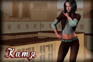 девушка катя из игр для взрослых на сайте virdate.ru