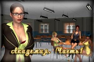 Иконка порно игры для взрослых Академия, день 1