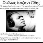 Kazantzidis-afisa