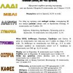 afisa-9is-sunantisis
