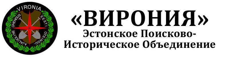 """Эстонское Поисково-Историческое Объединение """"ВИРОНИЯ"""""""