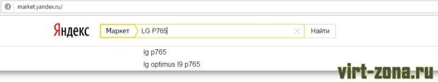Вбиваем модель телефона на сайте YandexMarket