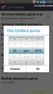 Настройка даты