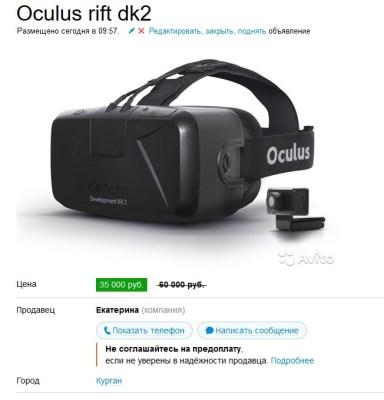 Цена Oculus Rift DK2 на авито