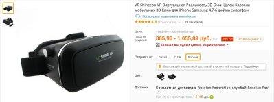 Shinecon VR в России