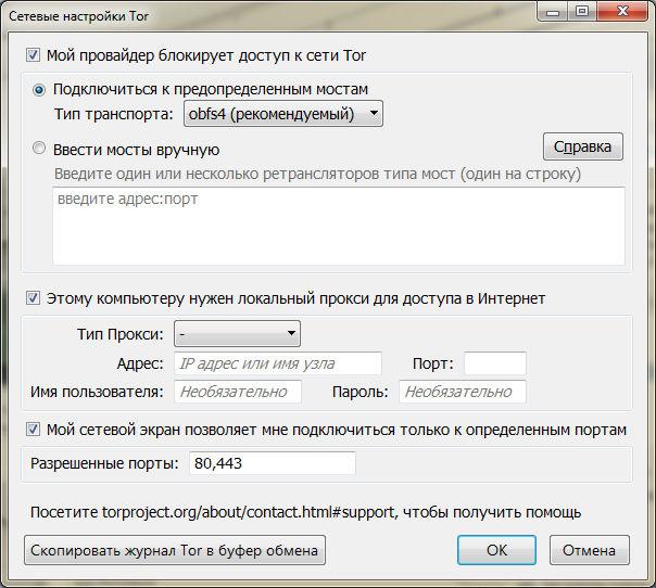 Как пользоваться тором браузером hyrda manjaro tor browser hydraruzxpnew4af