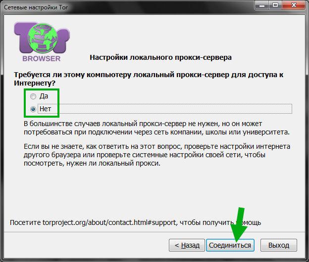 Как настроить тор браузер на одну страну тор браузер mac скачать бесплатно на русском