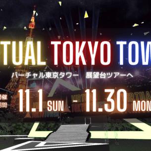 100年後の東京の夜景が