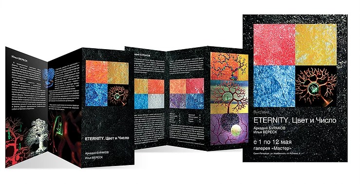 Eternity-The-color-and-century