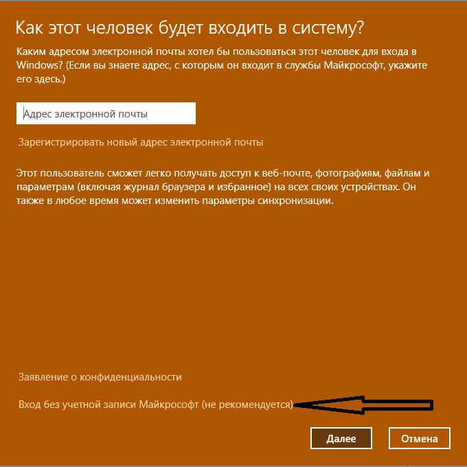 1 - Как создать локальную учетную запись в Windows 10