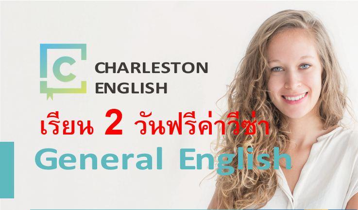 Charleston English School โรงเรียนสอนภาษาอังกฤษอันดับ 1 ในออสเตรเลีย