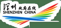 Shenzhen 40 years anniversary