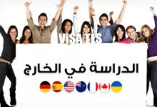 اهم مواقع الالكترونية الخاصة بالتسجيل من اجل دراسة بعدد من الدول