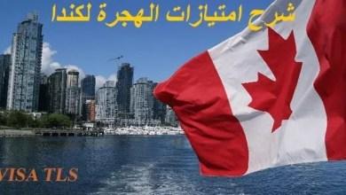 امتيازات الهجرة الى كندا