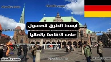 اسهل طريقة للحصول على تصريح الاقامة في المانيا