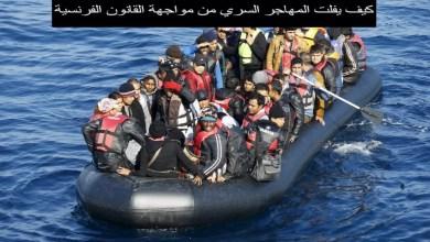 مصير المهاجر السري عند القبض عليه من طرف السلطات الفرنسية الكثير من اشخاص يجهلونه