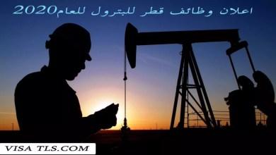 المعلومات حول اعلان وظائف قطر للبترول للعام 2020 والتي ستفيدك وتساعدك على الالتحاق بعمل مستقر ذي مدخول جد مرتفع