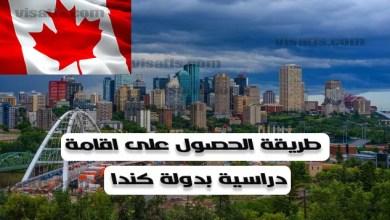 بطاقة الاقامة في كندا عن طريق الدراسة